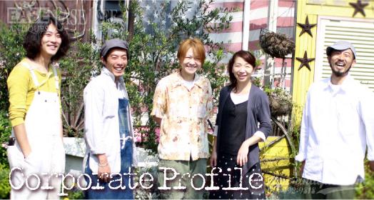 Corpotrate Profile イメージ