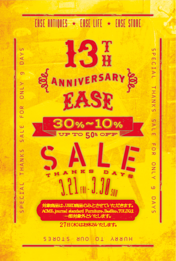 EASE 13th anniversary sale