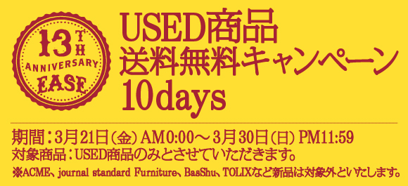 USED商品送料無料キャンペーン
